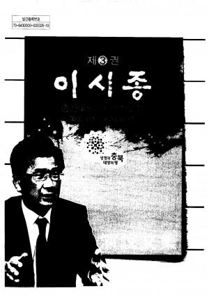이시종도지사 연설문집(3집)-1