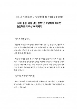 이시종도지사 연설문집(3집)-3