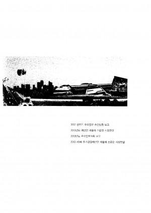 이시종도지사 연설문집(3집)-4