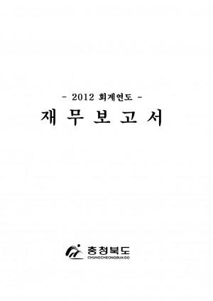 2012 회계연도 재무보고서-1