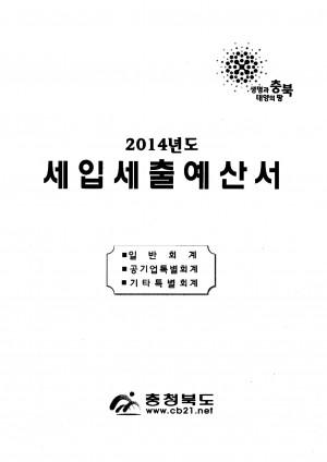 2014년도 예산서-1