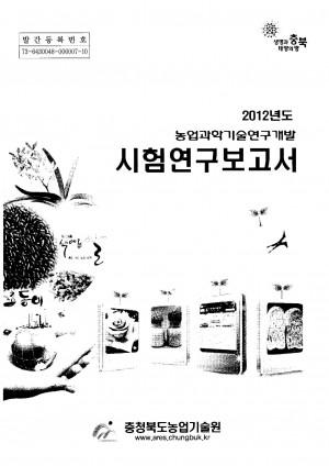 2012년도_농업과학기술_시험연구보고서
