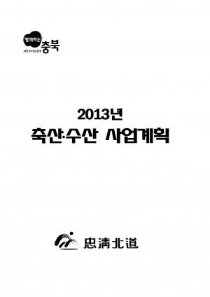 2013년 축산.수산 사업계획