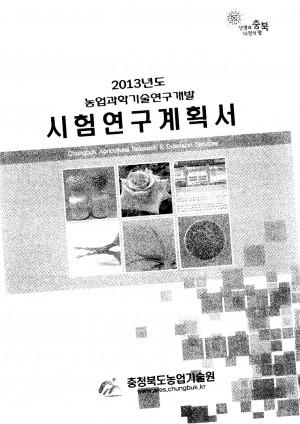 2013년도 농업과학기술연구개발 시험연구계획서