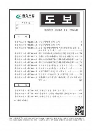 충청북도 도보 제2810호