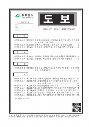 충청북도 도보 제2815호
