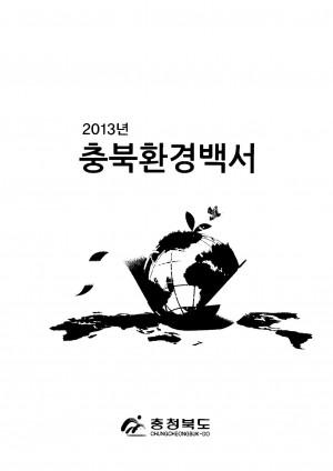 (2013년)충북환경백서
