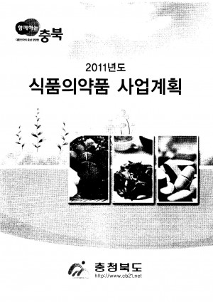 (2011년도)식품의약품 사업계획