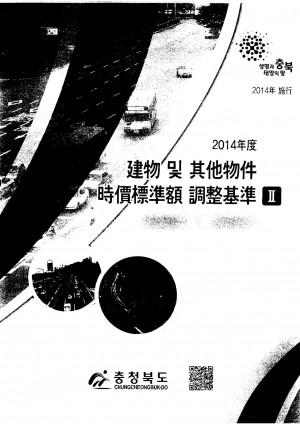 2014년도 시가표준액 조정기준 II