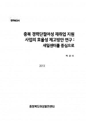 충북 장애여성 폭력 예방 및 피해 지원 프로그램