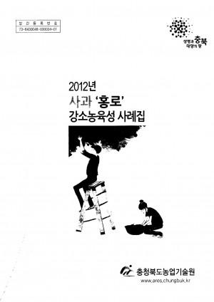 (2012년)사과 홍로 강소농육성 사례집
