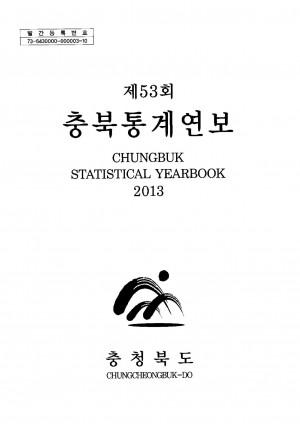 (제53회)충북통계연보