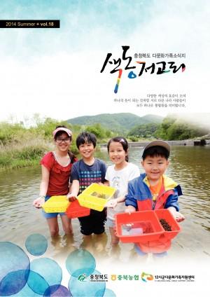 2014 충청북도 다문화소식지(색동저고리) 여름호 vol.
