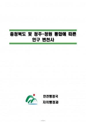 청주-청원통합인구변화-1