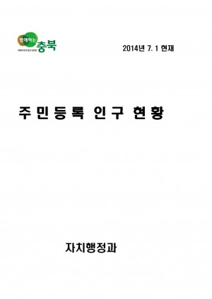 2014.7.1_주민등록_인구_및_세대