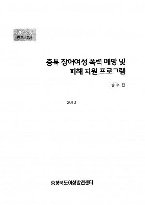 충북_장애여성_폭력_예방_및_피해_지원_프로그램