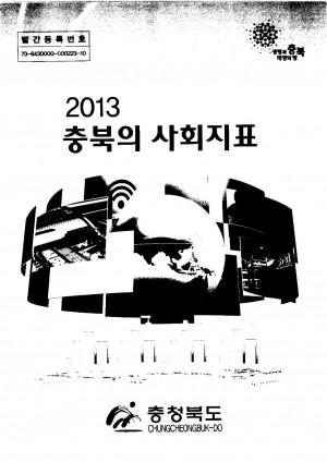 2013 충북의 사회지표