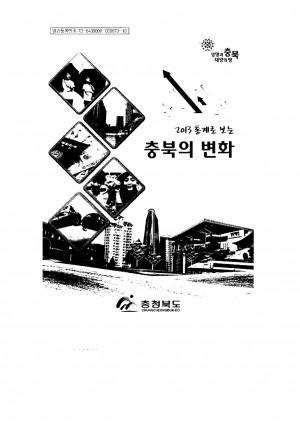 (2013 통계로 보는)충북의 변화