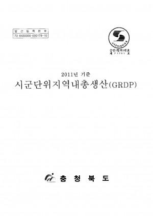 (2011년 기준)시군단위지역내총생산