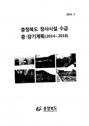 충청북도 장사시설 수급 중.장기계획(2014-2018)