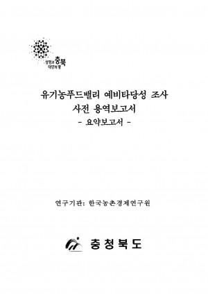 유기농푸드밸리 예비타당성 조사 사전 용역보고서(요�