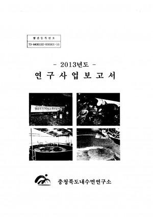 (2013년도)연구사업보고서
