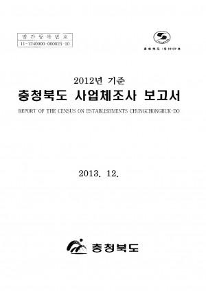 (2012년 기준)충청북도 사업체조사 보고서