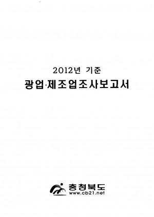 (2012년 기준)광업.제조업조사보고서