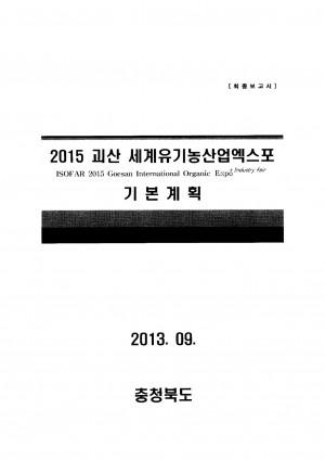 2015 괴산 세계유기농산업엑스포 기본계획