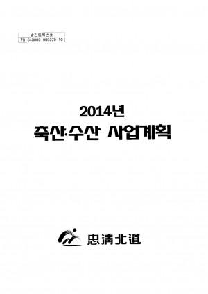 2014년 축산.수산 사업계획
