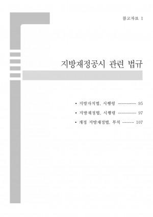 용어해설(재정법 포함)
