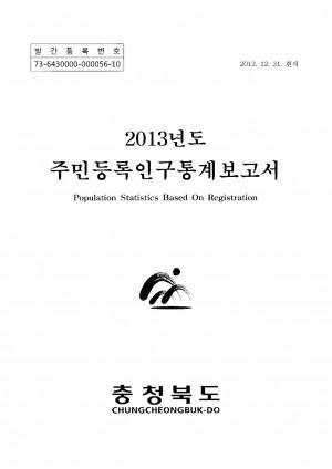 (2013년도)주민등록인구통계보고서