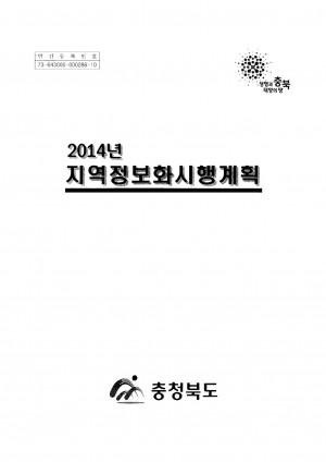 2014년 지역정보화시행계획