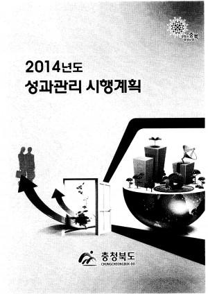 2014년도 성과관리 시행계획