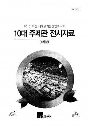 2015 괴산 세계유기농산업엑스포(10대 주제관 전시자�