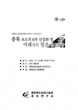 충북 포도의 6차 산업화 및 미래가치 창조 연구방향