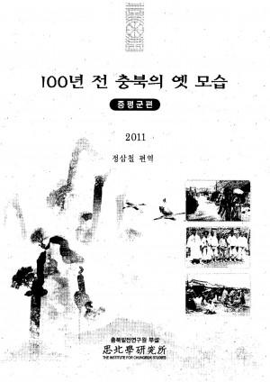 100년 전 충북의 옛 모습(증평군편)