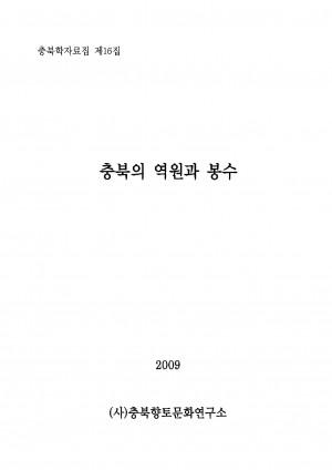충북의 역원과 봉수