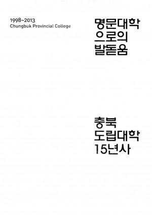 충북도립대학 15년사(명문대학으로의 발돋움)