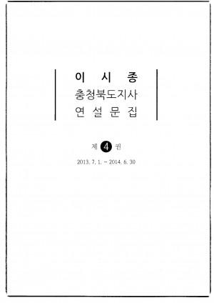 이시종 충청북도지사 연설문집(제4권)