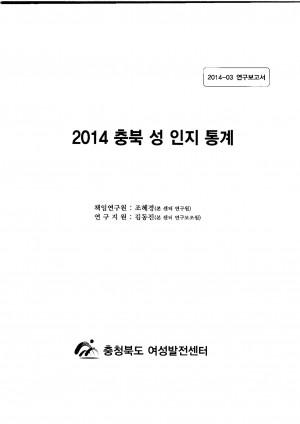 2014 충북 성 인지 통계