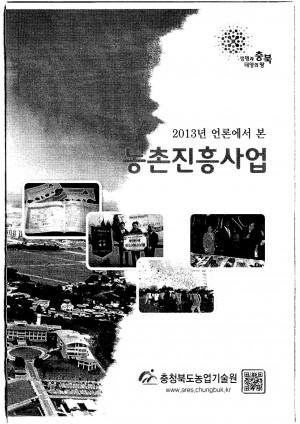 2013년 언론에서 본 농촌진흥사업