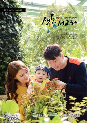 다문화소식지 2015 봄호 vol.21