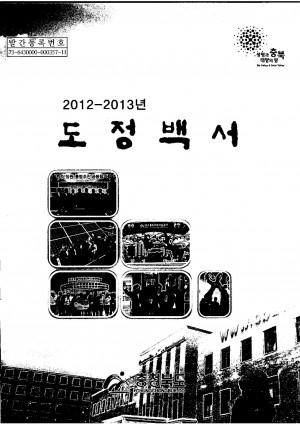 도정백서(2012-2013년)1