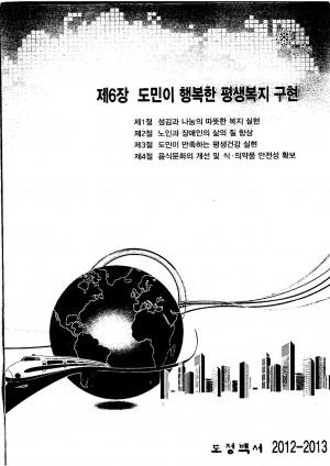 도정백서(2012-2013년)2