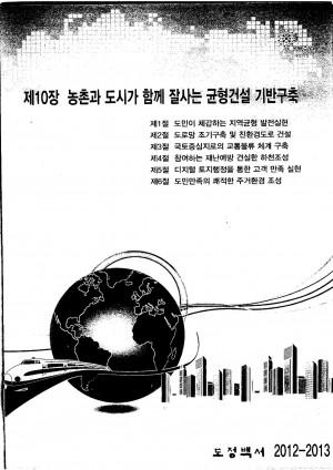 도정백서(2012-2013년)3