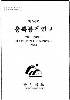 (제54회)충북통계연보-1