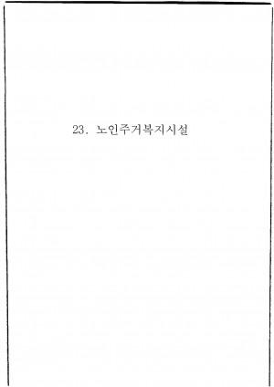 (제54회)충북통계연보-2