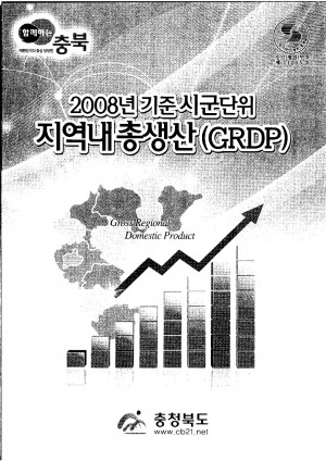 (2008년 기준 시군단위)지역내총생산