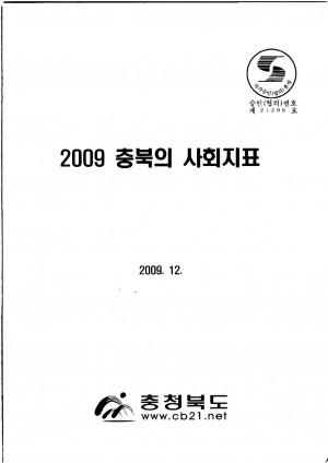(2009) 충북의 사회지표